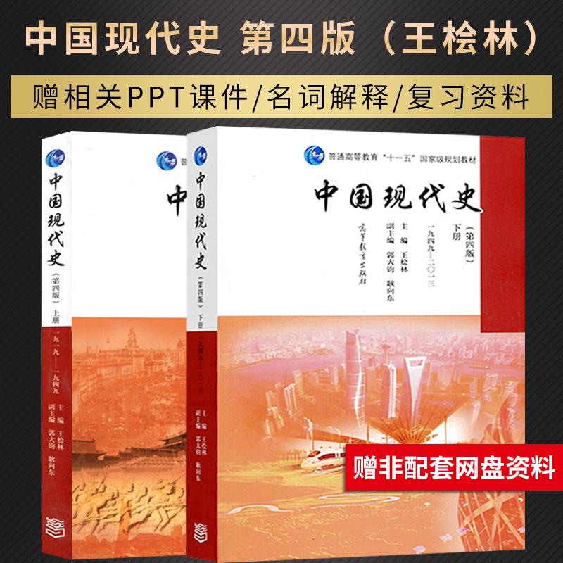 全2册 中国现代史王桧林 第四版第4版 上册+下册 1919-1949 1949-2013 高等教育出版社 普通高等教育十一五国家级规划教材
