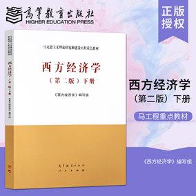 正版现货 马工程教材 西方经济学 下册 第2版第二版 马克思主义理论研究与建设工程重点教材 宏观微观经济学教材书 高等教育出版社