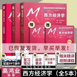 正版预售 共3册 西方经济学第七版7版 宏观部分+微观部分+典型题题解 中国人民大学出版社 西方经济学 高鸿业 第六版6版升级版