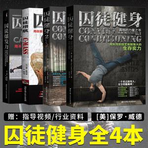 保罗威德 囚徒健身 全4册 囚徒健身 1+2囚徒增肌囚徒爆发力 健身全套男人无器械健身书籍自重训练 硬派健身 健身书 健身教练书籍