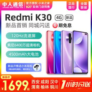 k30万四摄大电量智能游戏手机小米之家正品国行6400索尼K30红米K30Redmi现货同城闪送当日达新品开售