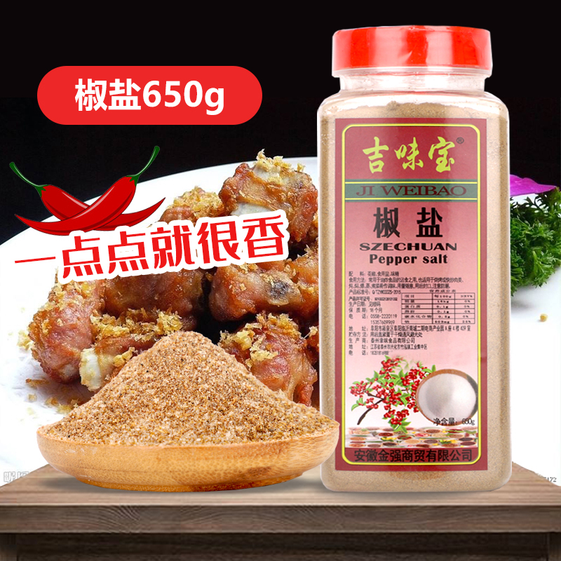 吉味宝椒盐粉650g瓶装烧烤调料手抓饼鸡排羊肉串油炸撒料包邮