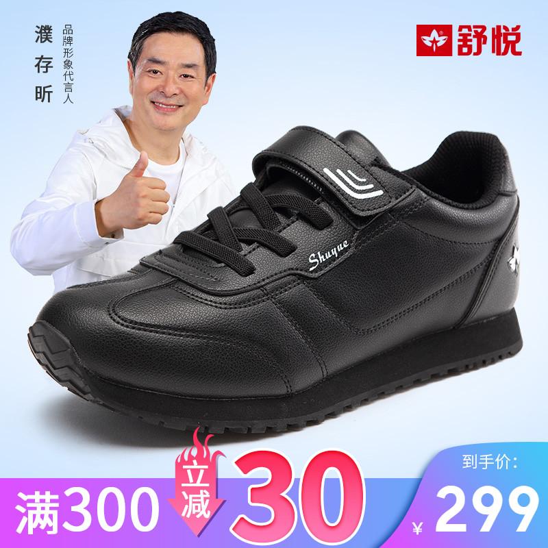 舒悦老人鞋四季鞋新款平底浅口中老年人时尚散步健步鞋(333-25)