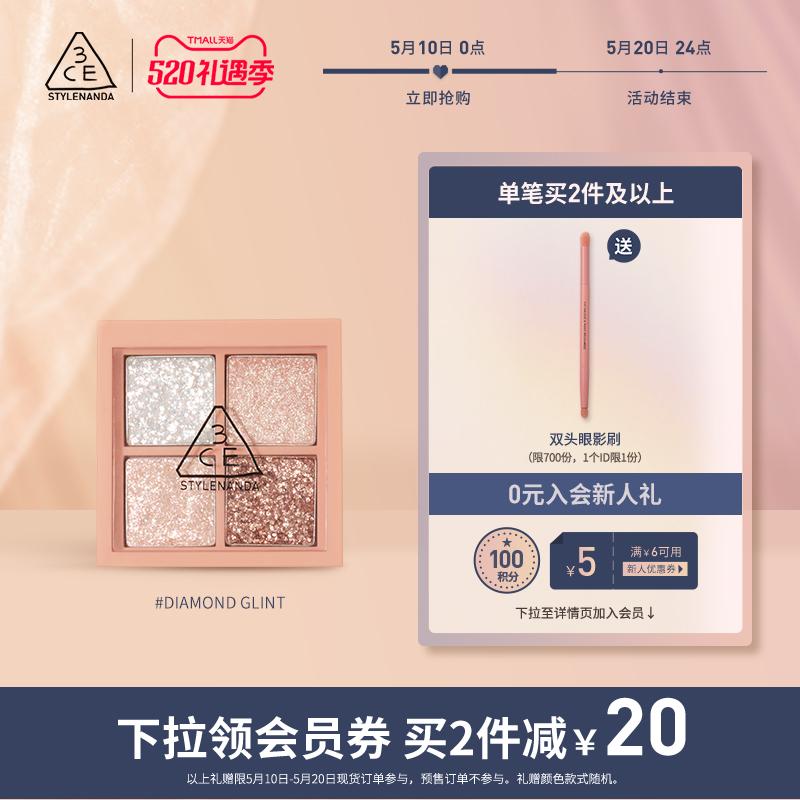 【520活动】3CE四色眼影盘4色全闪金钻粉钻彩妆盘珠光便携