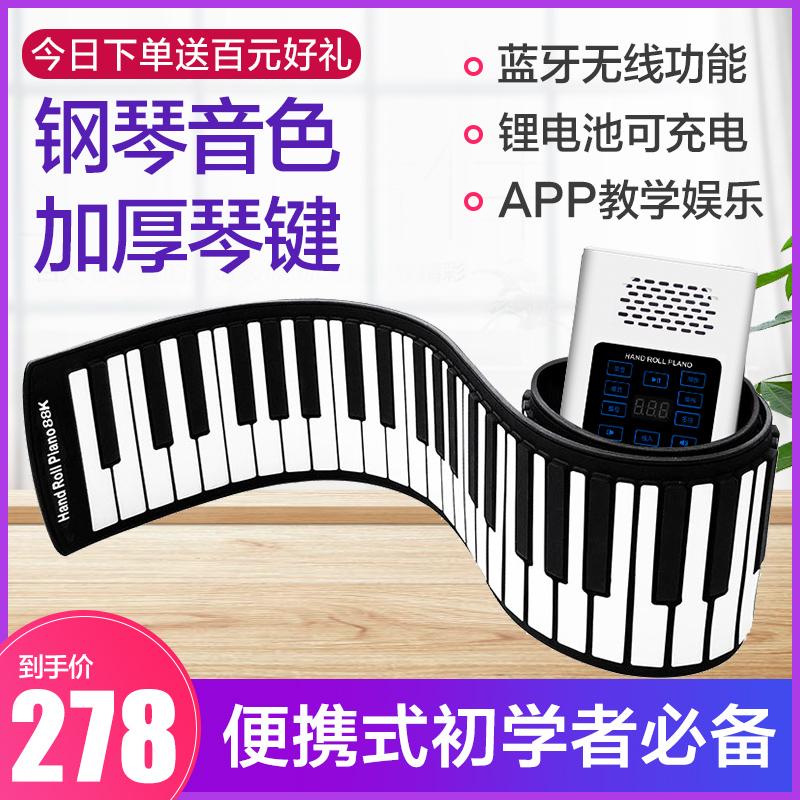 手卷钢琴88键折叠初学者61键儿童练习便携式电子琴乐器软钢琴88键