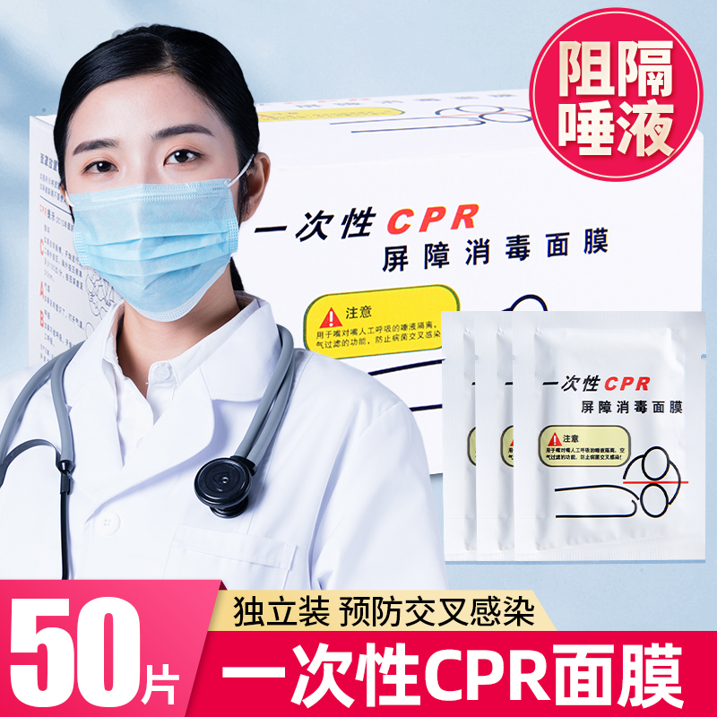 CPR disposable barrier disinfectant mask, artificial respiration training mask, emergency cardiopulmonary resuscitation mask 50 tablets / box