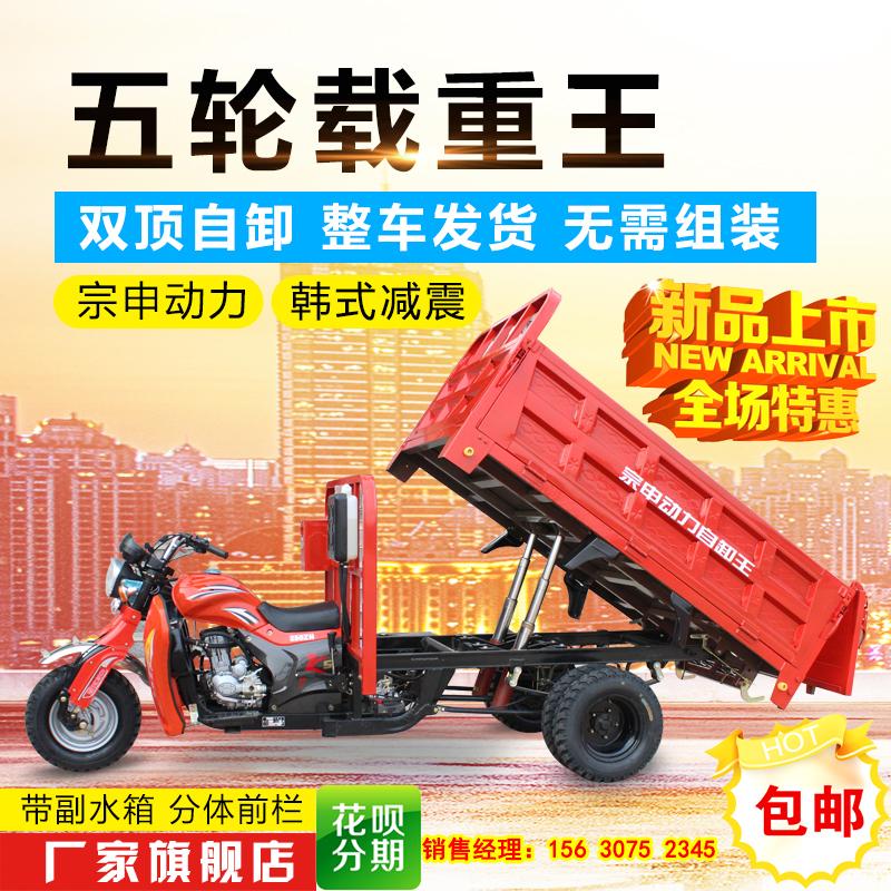 宗申摩托车三轮汽油货运水冷三轮车限3000张券