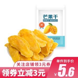 泰国风味芒果干500g/100g蜜饯果脯水果干休闲特产办公室零食小吃