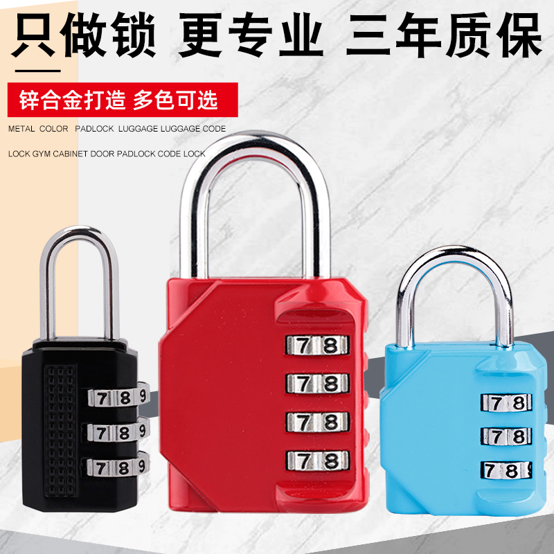 宿舍学生健身房柜子门锁头锁子迷你行李箱包大门家用小密码锁挂锁