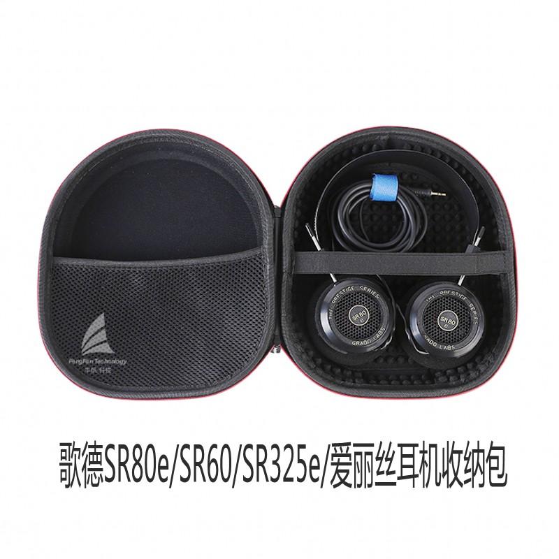 丰帆 歌德耳机包RS2e/SR325e/SR60/SR80e保护盒爱丽丝M1/M2收纳盒