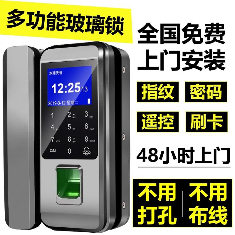 纳智德办公室玻璃门指纹锁免开孔双门单门智能电子密码锁刷卡门禁10-20新券