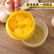 蛋清分离器带蛋白收纳盒烘焙家用大容量蛋黄蛋清快速过滤分离工具