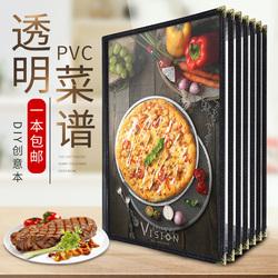菜单本菜谱定制价目表制作高档PVC点菜夹A4菜单夹西式餐牌6页12面