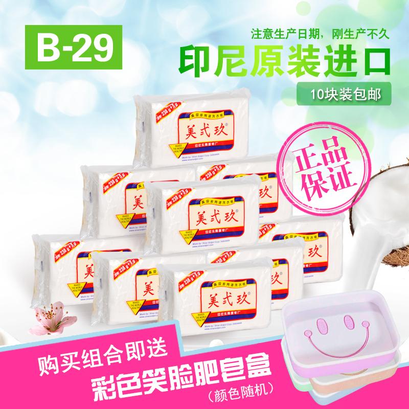 美贰玖包邮印尼进口美�p玖B29美二玖九式238克加5g洗衣皂肥皂10块