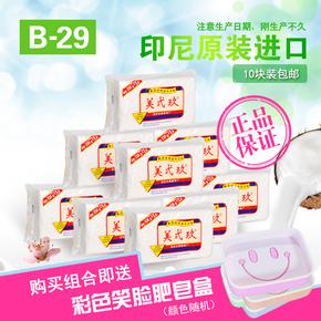 美贰玖 印尼进口 美弍玖B29美二玖九238克加5g洗衣皂肥皂10块包邮