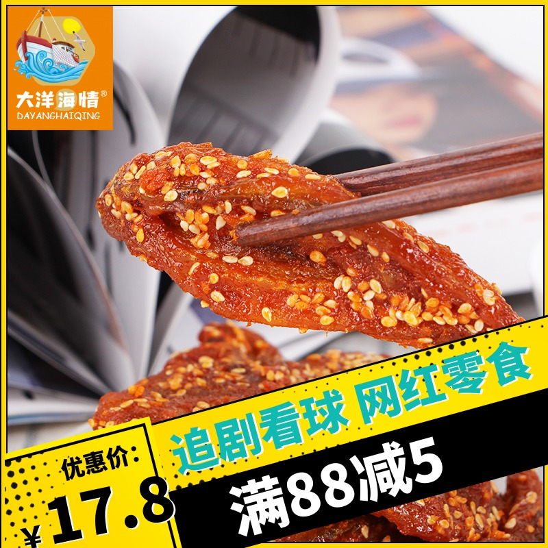 Spicy dried fish, spiced horse footed fish, dried fish, Qingdao specialty cooked snacks, instant seafood 500g