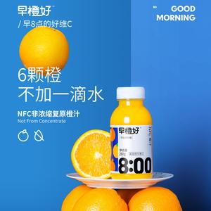 零度果坊早橙好100%nfc早晨*橙汁
