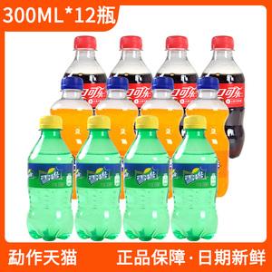 领3元券购买可口可乐系列组合300ml*12瓶芬达