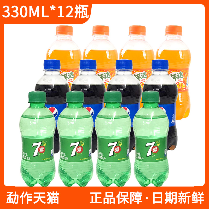 百事可乐系列组合330ML*12瓶百事七喜美年达碳酸饮料