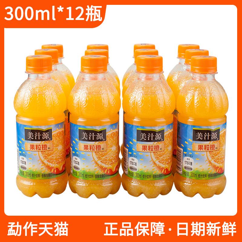 可口可乐美汁源果粒橙果汁300ml*12瓶迷你瓶装