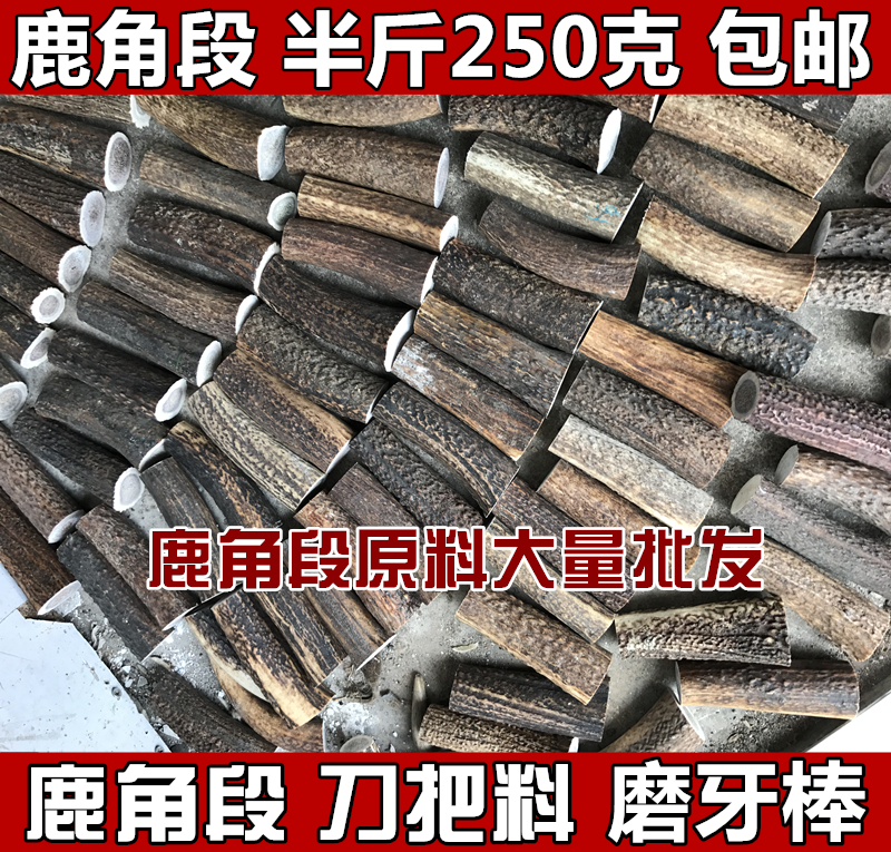 克包邮250半斤磨牙棒刃柄料把件料雕刻料原料烟斗鹿角段