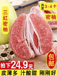 福建红肉带箱10斤平和四个红心柚子