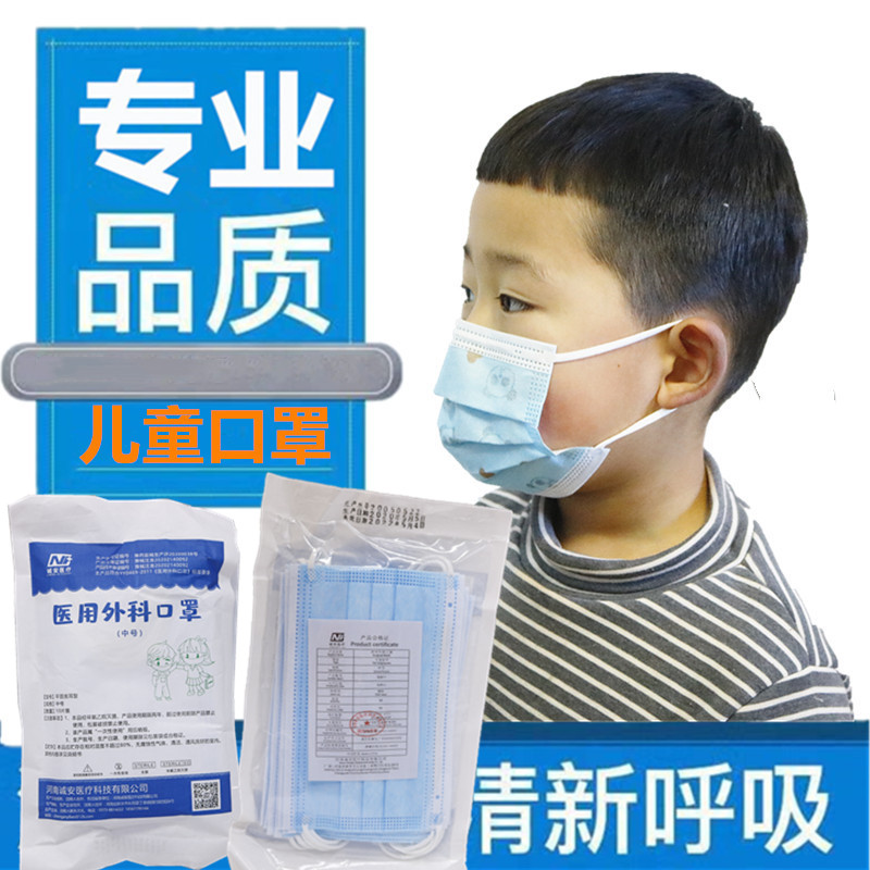 Childrens mask disposable medical surgical mask dust and haze prevention breathable three layer melt blown cloth to protect children