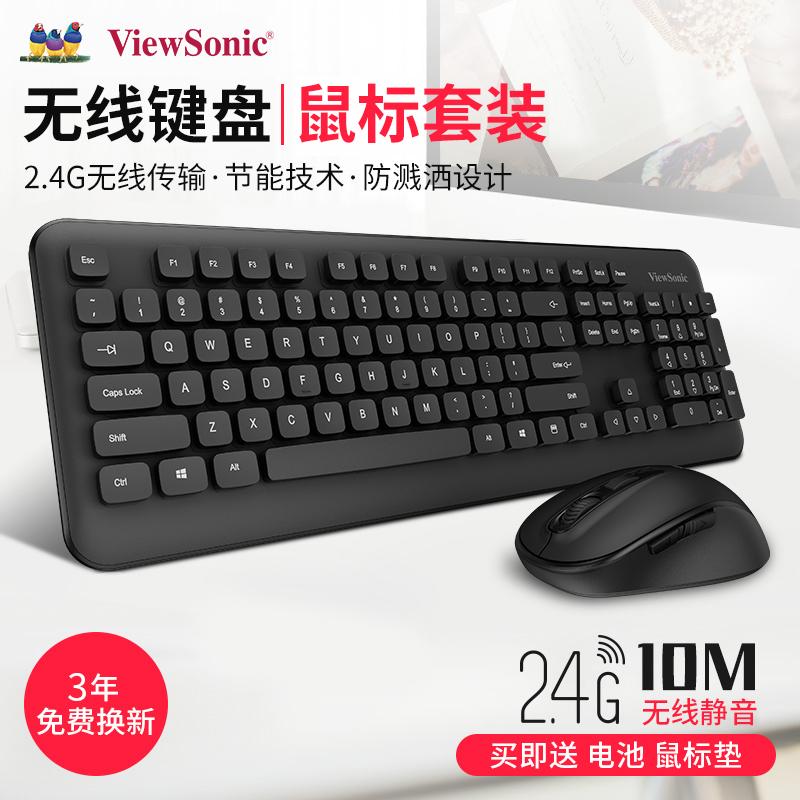 优派无线键盘鼠标套装笔记本台式电脑办公家用游戏静音女生可爱粉