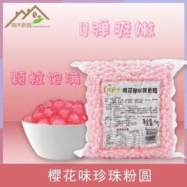 凤昇祥樱花珍珠粉圆粉色波波茶小芋圆1kg*20包整箱一点点奶茶同款