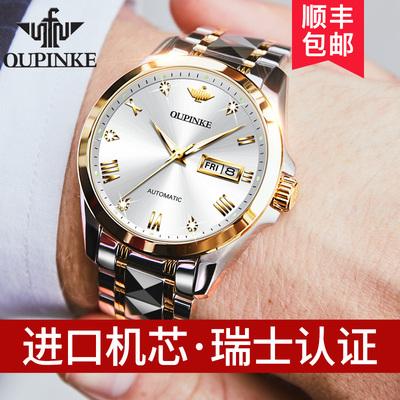 瑞士欧品客正品名牌进口手表男士机械表男式世界十大品牌名表男表