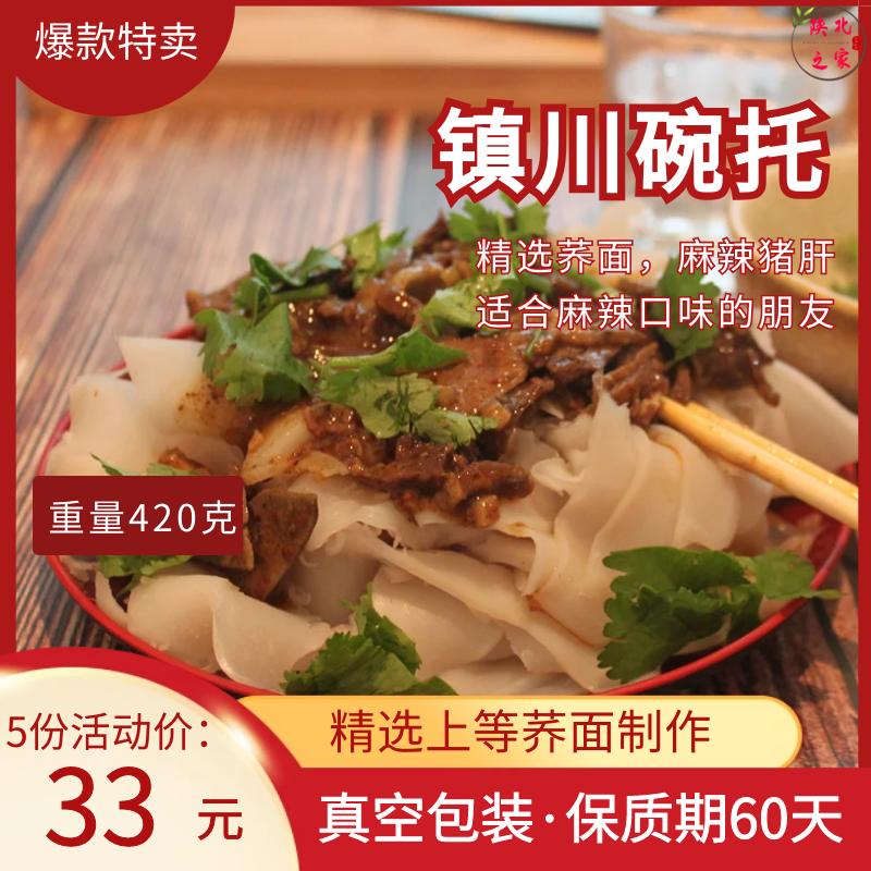 5份镇川碗托 陕北特产名小吃榆林麻辣肝碗�荞面碗秃碗坨即食食品