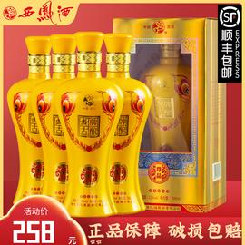 西凤酒52度浓香型国产白酒送礼大气黄瓶整箱500mL*4瓶含手提袋