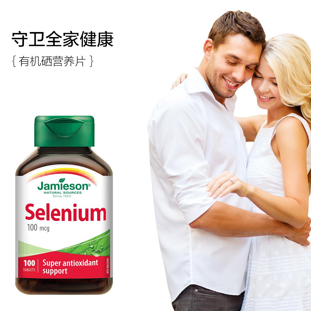 加拿大进口Jamieson健美生硒元素100片 有机硒酵母片补硒Selenium