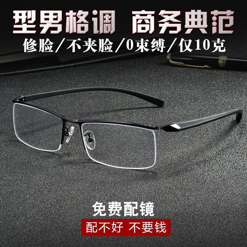 超轻近视眼镜男有度数半框大脸加宽商务眼睛框变色眼镜网上配眼镜
