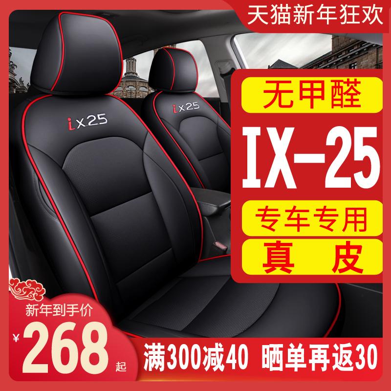 现代ix25座套四季专用汽车座椅套通用坐垫用品座垫内饰改装北京皮