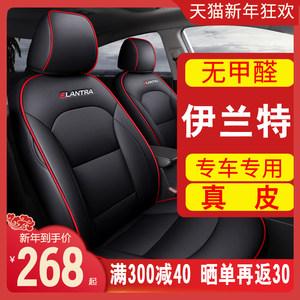 2021款现代伊兰特座套全包第七代专用汽车坐垫老款四季北京座椅套
