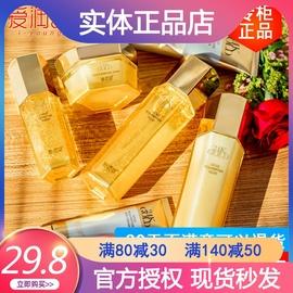 愛潤妍奢寵黃金多肽凍齡護膚套盒水乳補水保濕套裝專柜化妝品正品圖片