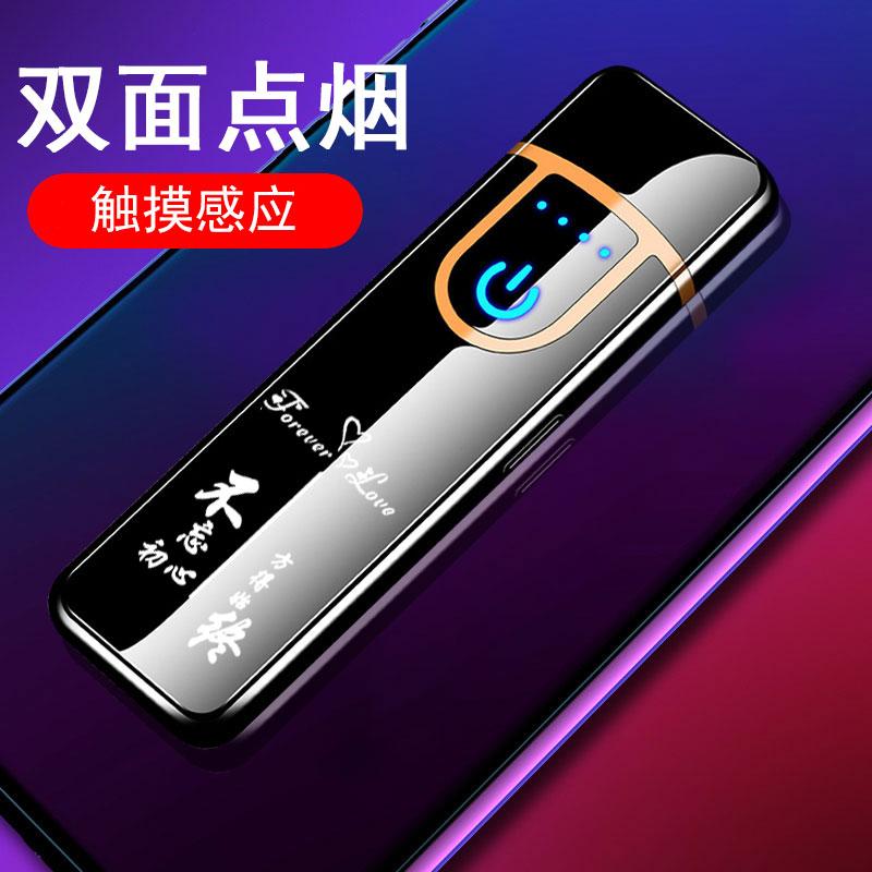 网红新款指纹触摸感应充电潮打火机