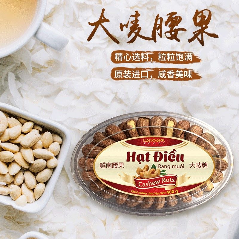Imported purple skin big mark dakmark super fine salt baked cashew nut box