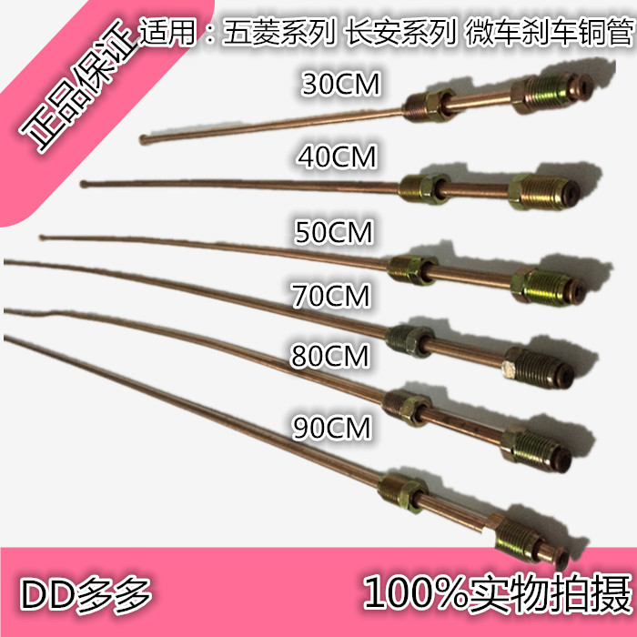 五菱兴旺/之光/荣光/长安之星/二代/汽车刹车铜管 制动铁管油管