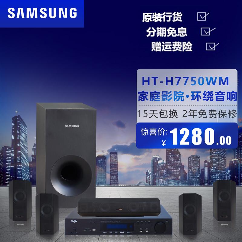 Samsung/三星 HT-H7750WM5.1家庭影院 卫星环绕蓝牙USB音响(用1元券)