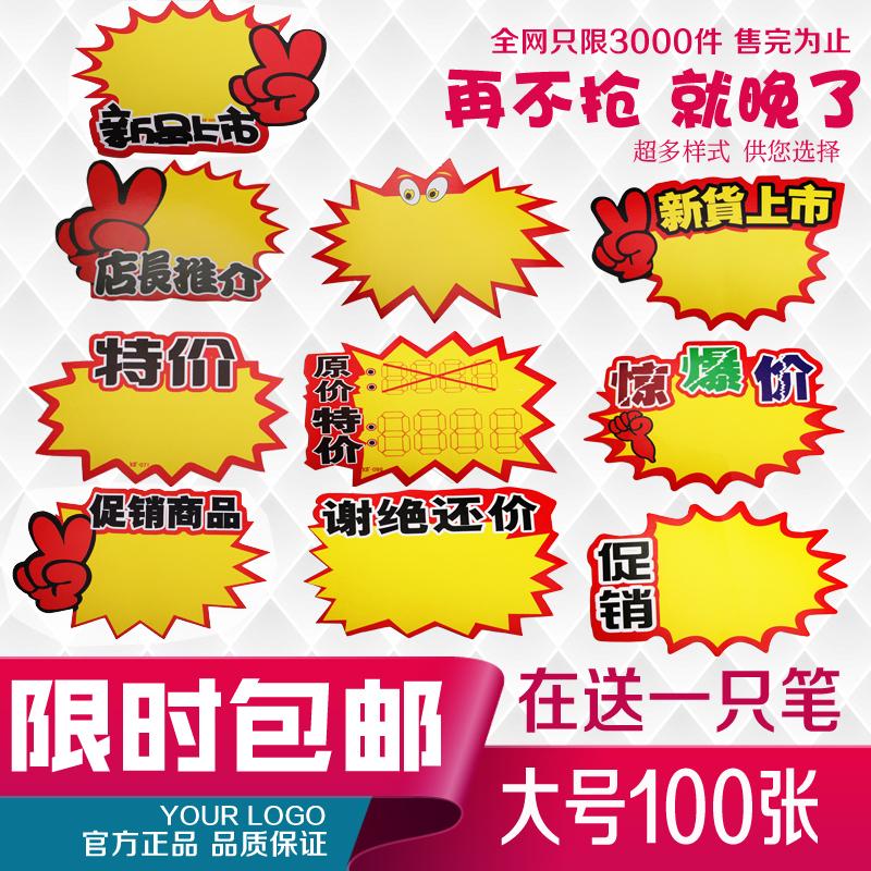 超市价格标签大号POP广告纸爆炸贴商品特价标牌标价签水果促销牌定制惊爆价价钱展示架服装打折活动贴爆炸花