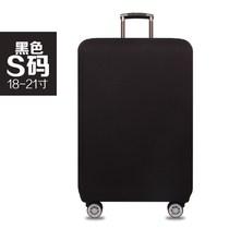 寸旅游拉箱件套加厚行李箱保护套盖巾皮箱子外罩28262420托账