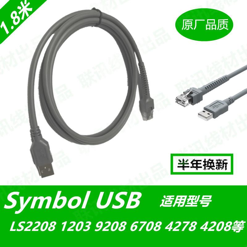[symbol讯宝LS2208ap 4208 1203 9208 DS7708 6707扫描枪USB数据线]