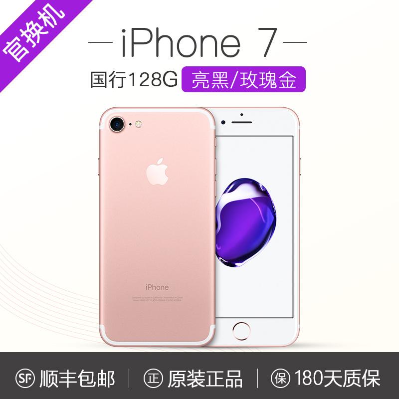 【官换机】iPhone7 128G 99新电池100% 原装国行二手 闲鱼已验机