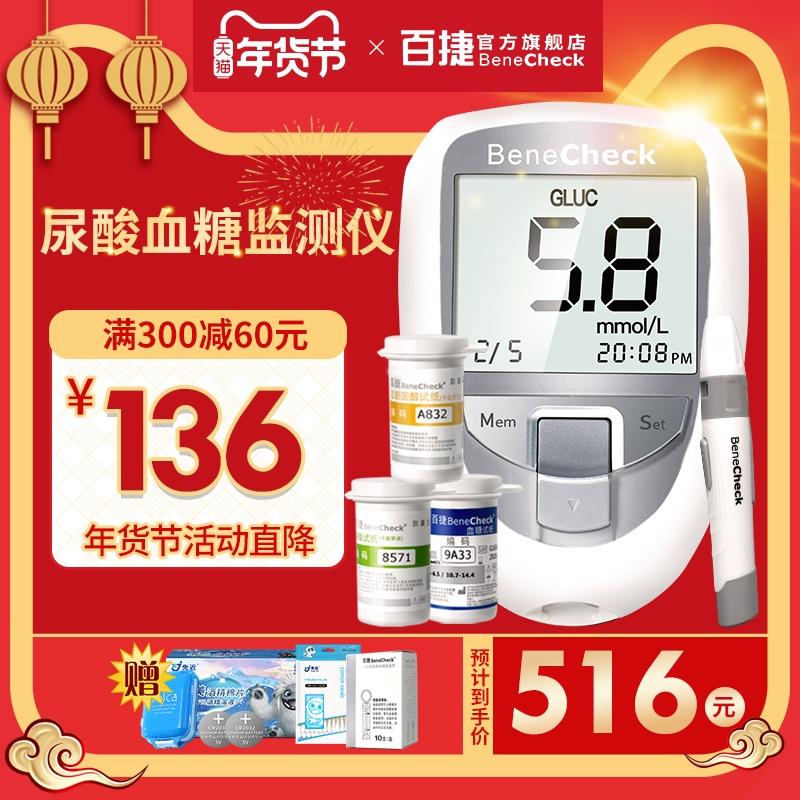 百捷尿酸检测仪家用血糖血脂胆固醇测试仪试纸测尿酸的仪器多功能