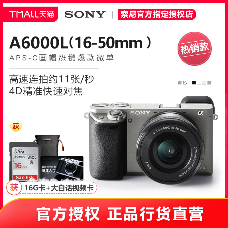 Sony / Sony ilce-a6000l micro single camera entry level a6000 Sony micro single HD Digital