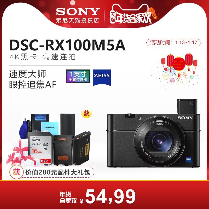 [官方授权]Sony/索尼 DSC-RX100M5A 黑卡相机 数码相机 RX100M5A