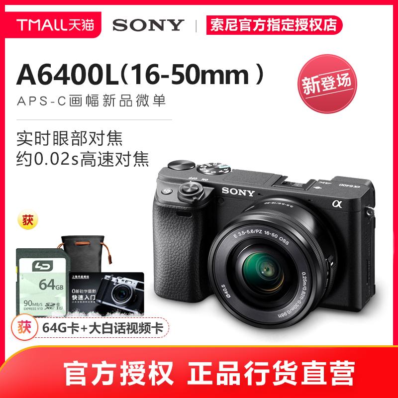 Sony/索尼ILCE-6400L(16-50mm) A6400 索尼微单相机 Vlog自拍国行