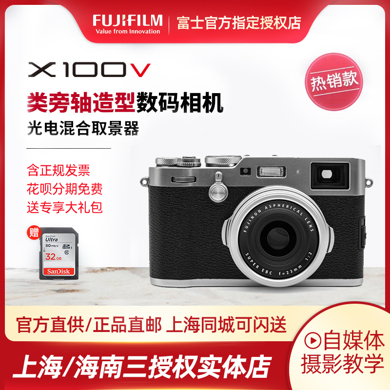 [new products in stock] Fuji x100v classic art RETRO fixed focus Fuji micro single digital camera x100v